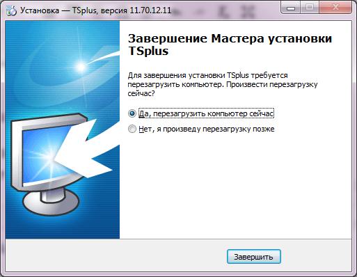 Завершение установки TSPlus