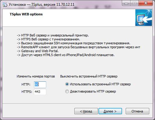 TSPlus Настройка параметров порта WEB доступа